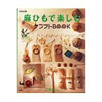 麻ひもで楽しむクラフトbook   /雄鶏社/C・R・K design