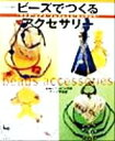 ビ-ズでつくるアクセサリ- リング・ピアス・ブレスレット・ネックレス  /雄鶏社