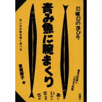 青み魚に腕まくり なじみの魚を賢く食べる  /雄鶏社/東畑朝子