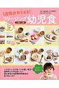 フリ-ジング幼児食 1週間分作りおき!  /大泉書店/ほりえさちこ