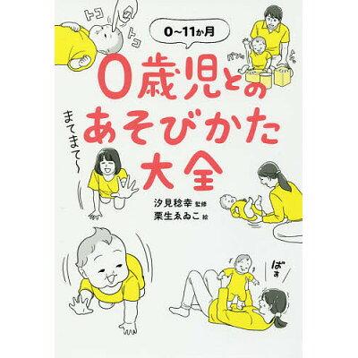 0歳児とのあそびかた大全   /大泉書店/汐見稔幸