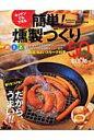 キッチンでもできる簡単!燻製づくり50 薫りをつける!だから、うまい!!  /大泉書店/太田潤