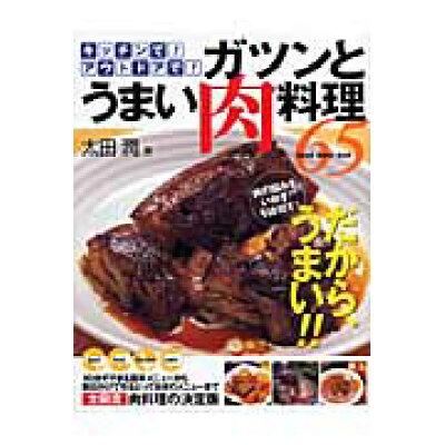 ガツンとうまい肉料理65 キッチンで!アウトドアで!  /大泉書店/太田潤