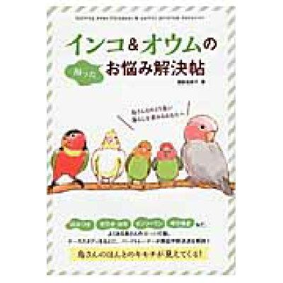 インコ&オウムのお悩み解決帖 困った  /大泉書店/柴田祐未子
