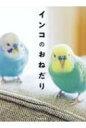 インコのおねだり   /大泉書店/磯崎哲也