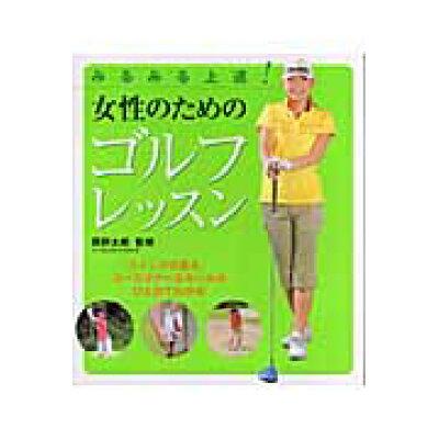 女性のためのゴルフレッスン みるみる上達!  /大泉書店/岡野太郎