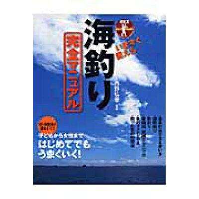 いますぐ使える海釣り完全マニュアル 釣り師直伝の基本&コツ  /大泉書店/西野弘章