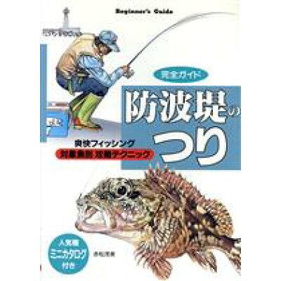 防波堤のつり 爽快フィッシング  /大泉書店/赤松茂美