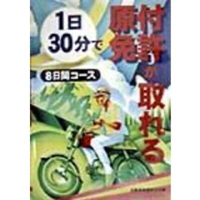 1日30分で原付免許が取れる 8日間コ-ス  /大泉書店/自動車教習研究会