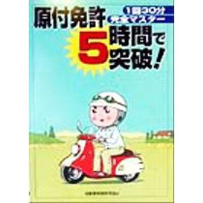 原付免許5時間で突破! 1回30分完全マスタ-  /大泉書店/自動車教習研究会