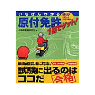 いちばんわかる原付免許1回でゲット!   /大泉書店/自動車教習研究会