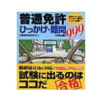 普通免許ひっかけ・難問999 カラ-版  /大泉書店/自動車教習研究会