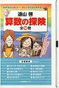 算数の探険(全10巻)   /日本図書センタ-/遠山啓
