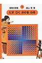 算数の探険  1 /日本図書センタ-/遠山啓