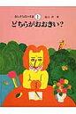 さんすうだいすき  1 /日本図書センタ-/遠山啓