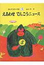 さんすうだいすき  5 /日本図書センタ-/遠山啓