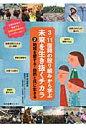3・11復興の取り組みから学ぶ未来を生き抜くチカラ  第2巻 /日本図書センタ-/赤坂憲雄