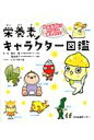 栄養素キャラクタ-図鑑 たべることがめちゃくちゃ楽しくなる!  /日本図書センタ-/いとうみつる