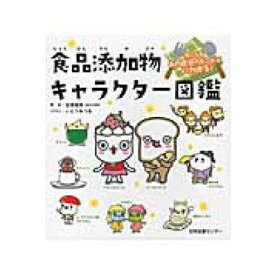 食品添加物キャラクタ-図鑑 気になるあの成分のホントがよくわかる!  /日本図書センタ-/いとうみつる