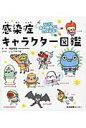 感染症キャラクタ-図鑑 気になるあの病気から自分を守る!  /日本図書センタ-/いとうみつる