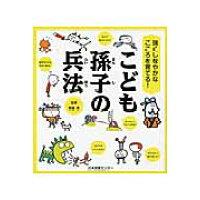 こども孫子の兵法 強くしなやかなこころを育てる!  /日本図書センタ-/孫子