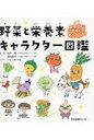 野菜と栄養素キャラクター図鑑 キライがスキに大へんしん!  /日本図書センタ-/田中明