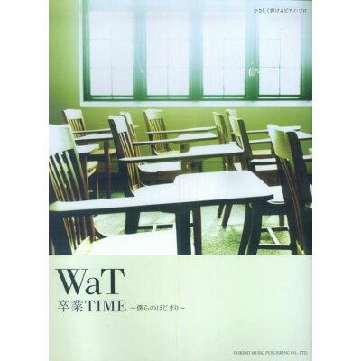 WaT/卒業time~僕らのはじまり   /ドレミ楽譜出版社