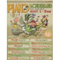 ピアノ・ワンダ-ランド  2007・1-2月号 /ドレミ楽譜出版社
