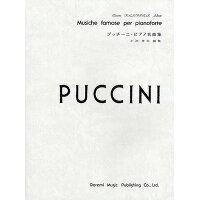 プッチ-ニ・ピアノ名曲集   /ドレミ楽譜出版社/小池孝志