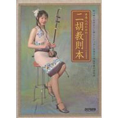 日本人のための二胡教則本 初心者でもやさしく楽しくレッスン出来る二胡独習書の  /ドレミ楽譜出版社/武楽群