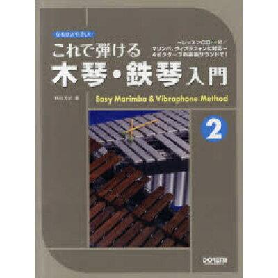 なるほどやさしいこれで弾ける木琴・鉄琴入門 なるほどやさしい レッスンCD付 2 /ドレミ楽譜出版社/野呂芳文
