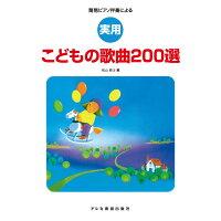 実用こどもの歌曲200選 簡易ピアノ伴奏による  /ドレミ楽譜出版社/松山祐士