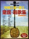沖縄三線で歌う童謡・歌謡集   /ドレミ楽譜出版社