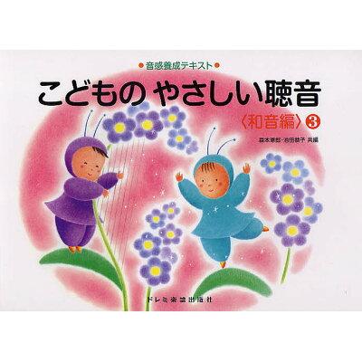 こどものやさしい聴音和音編  3 /ドレミ楽譜出版社/森本琢郎