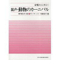 混声・動物のカ-ニバル 合唱ファンタジ-  /ドレミ楽譜出版社/榎木冨士夫