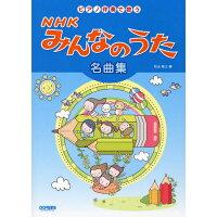 NHKみんなのうた名曲集 ピアノ伴奏で歌う  /ドレミ楽譜出版社/松山祐士