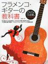 フラメンコ・ギタ-の教科書 DVD&TAB譜でよくわかる  /ドレミ楽譜出版社/池川寿一