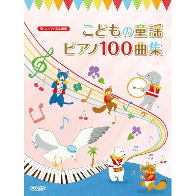 こどもの童謡ピアノ100曲集 誰でも知っている童謡全100曲をバイエル程度のアレ  /ドレミ楽譜出版社/ドレミ楽譜出版社