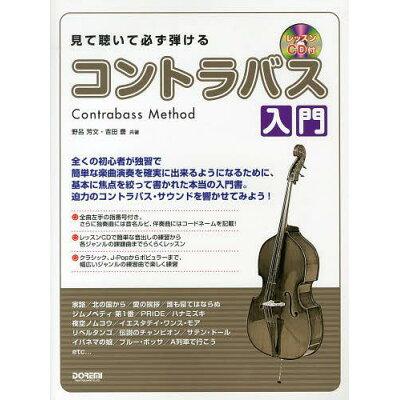 見て聴いて必ず弾けるコントラバス入門   /ドレミ楽譜出版社/野呂芳文