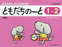 ともだちの-と  1-2 新版/ドレミ楽譜出版社/石丸由理