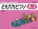 ともだちピアノ  A-2 新版/ドレミ楽譜出版社/石丸由理