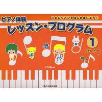 ピアノ体験レッスン・プログラム さぁレッスンをはじめましょう! 1 /ドレミ楽譜出版社/木下早苗
