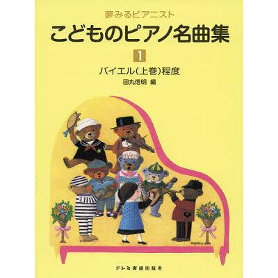 こどものピアノ名曲集 夢みるピアニスト 1 /ドレミ楽譜出版社/田丸信明