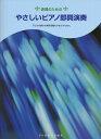 表現のためのやさしいピアノ即興演奏 子どもの豊かな表現活動をひきだすために  /ドレミ楽譜出版社/吉野幸男
