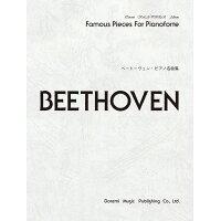 ベ-ト-ヴェン・ピアノ名曲集   /ドレミ楽譜出版社/ル-ドヴィヒ・ヴァン・ベ-ト-ヴェン