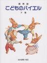 こどものバイエル 標準版 下巻 /ドレミ楽譜出版社/田丸信明