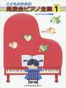 こどものための発表会ピアノ全集  GRADE 1(バイエル入門程 /ドレミ楽譜出版社/ドレミ楽譜出版社