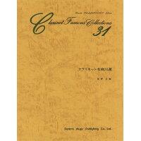クラリネット名曲31選   /ドレミ楽譜出版社/星野正