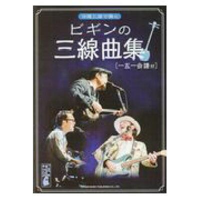 沖縄三線で弾くビギンの三線曲集 一五一会譜付  /ドレミ楽譜出版社