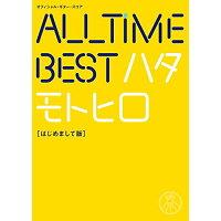 All Time Bestハタモトヒロはじめまして版   /ドレミ楽譜出版社/秦基博